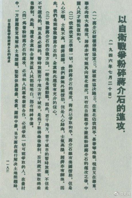 1946年7月20日,中共中央向全党发出《以自卫战争粉碎蒋介石的进攻》的指示,号召全党全军树立打败蒋介石的信心,并规定了战胜敌人的正确方针、原则和方法。图为当时的报道。