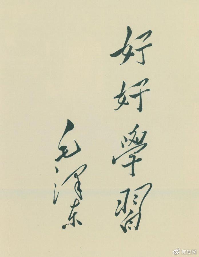 1949年9月10日,毛泽东为《中国儿童》杂志创刊号题词。