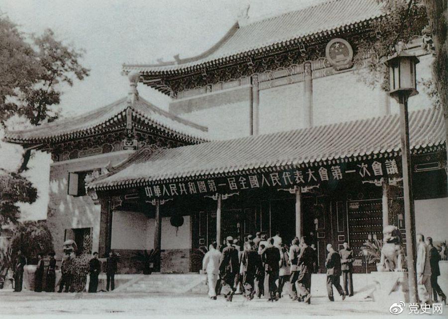 1954年9月15日至28日,中华人民共和国第一届全国人民代表大会第一次会议在北京中南海怀仁堂隆重举行。图为代表们步入会场。