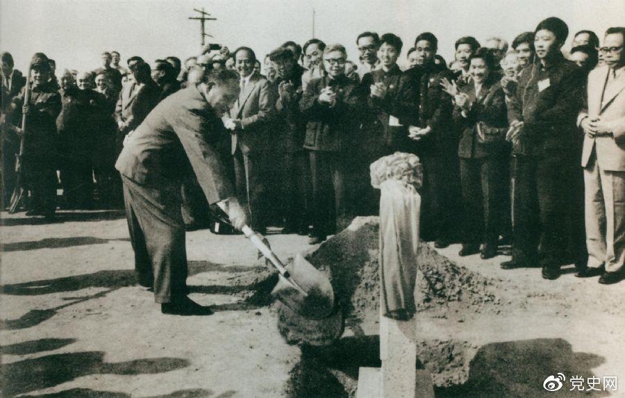 1984年10月7日,邓小平出席北京正负电子对撞机国家实验室奠基仪式,并为奠基石培土。